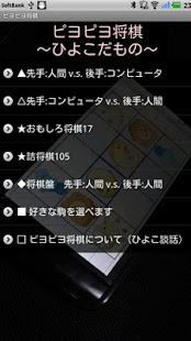PiyoPiyo Chess (Japanese)- screenshot thumbnail