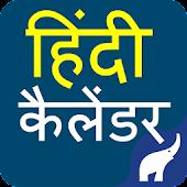 Hindi Calendar 2015