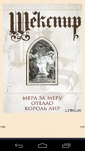 Король Лир У. Шекспир пьеса