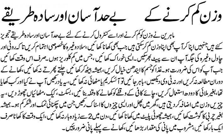Weight Loss Totkay In Urdu - screenshot