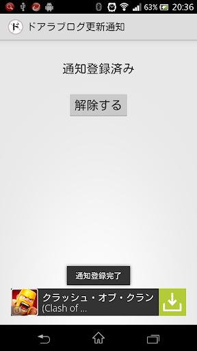 玩免費運動APP|下載ドアラブログ更新通知 app不用錢|硬是要APP