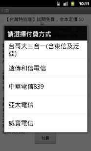 安心亞.魔境夢遊(台灣特別版)|玩書籍App免費|玩APPs