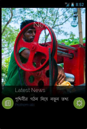 Bangladesh News - screenshot