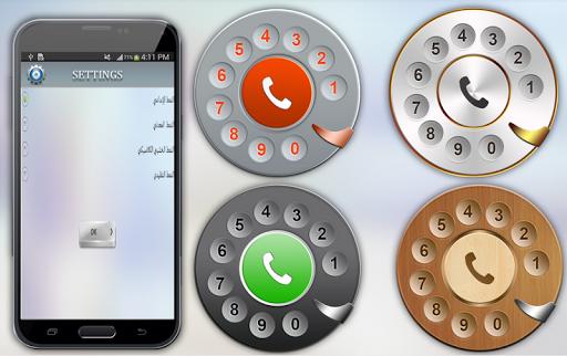 المكالمات بالطريقة القديمة