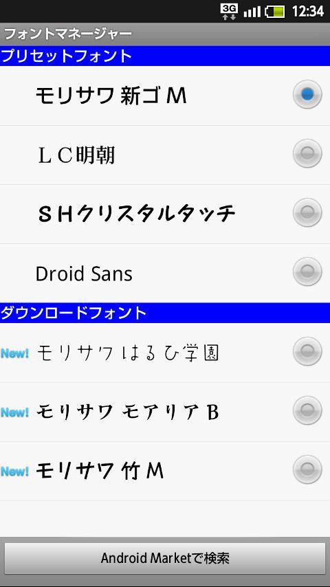Android における最適なフォント環境を考えてみる …