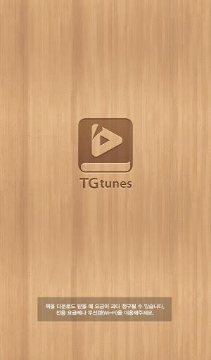 TG eBook Viewer -티지튠즈 전자책 뷰어-