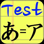 Hiragana / Katakana Test