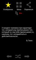 Screenshot of Афоризмы