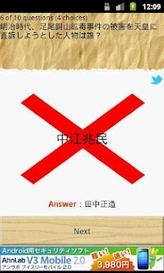 日本の歴史クイズREMIX【無料】のおすすめ画像5
