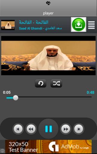 قران كريم سعد الغامدي كامل HD