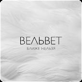 Вельвет - Ближе нельзя (2013)