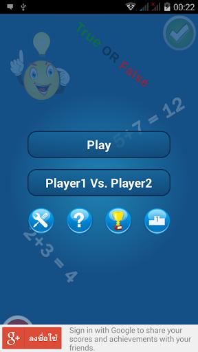 เกมส์คิดเลขเร็ว Maths Fun