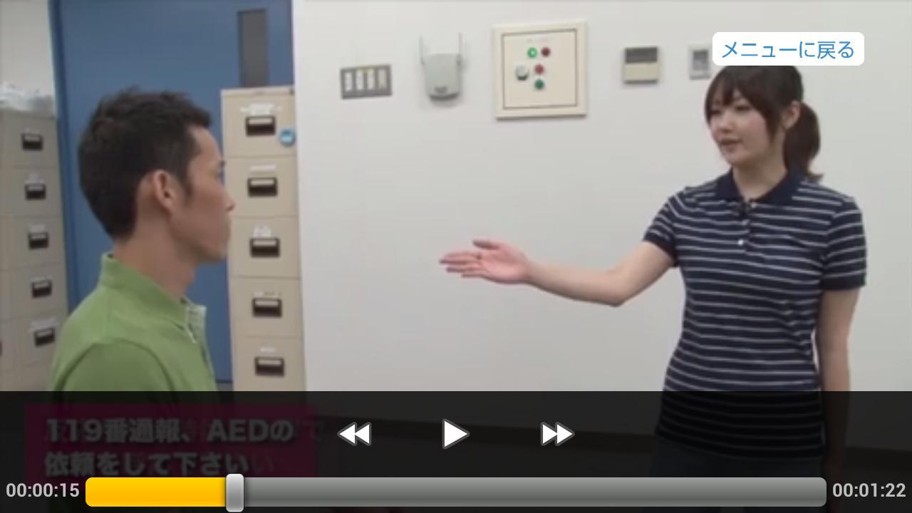 アプリで覚える救命処置の基礎- screenshot