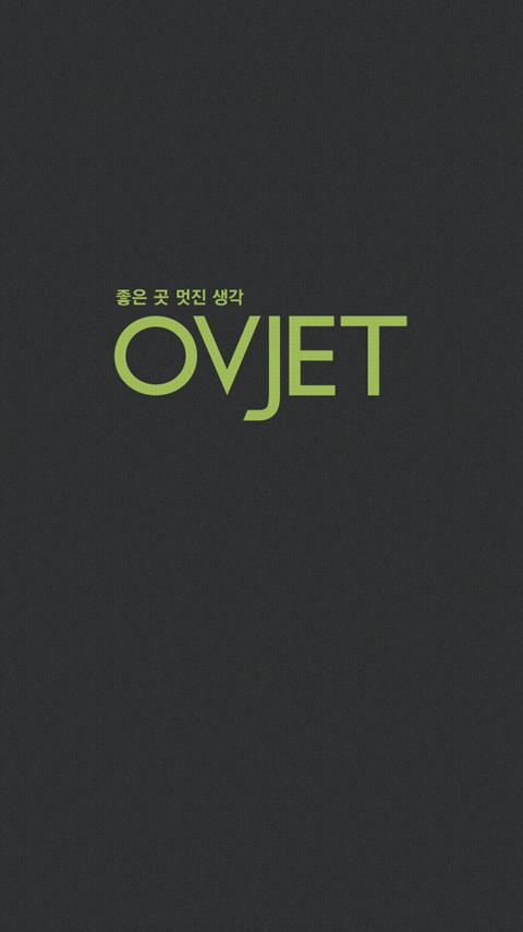오브제 OVJET - screenshot