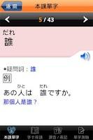 Screenshot of 和風全方位日本語N5-1 完整版
