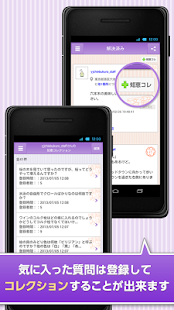 無料生活AppのYahoo!知恵袋−悩み相談からハウツー、なんでも解決!|記事Game