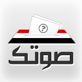 Sawtak Egypt Elections - صوتك