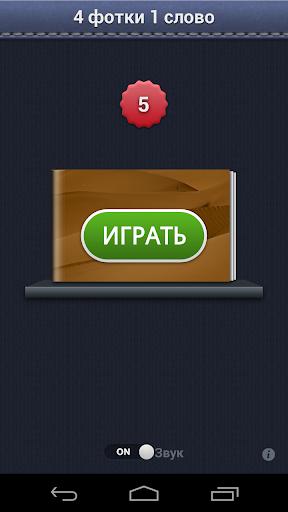 4 u0444u043eu0442u043au0438 1 u0441u043bu043eu0432u043e 7.5.1-ru screenshots 12
