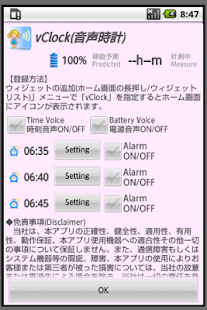 Vclock (voice guidance)- screenshot thumbnail
