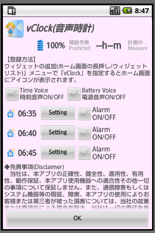 Vclock (voice guidance) - screenshot