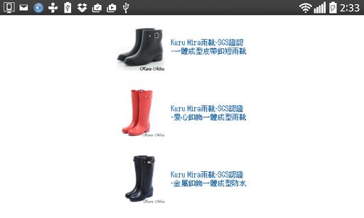 玩購物App|超有型雨靴免費|APP試玩