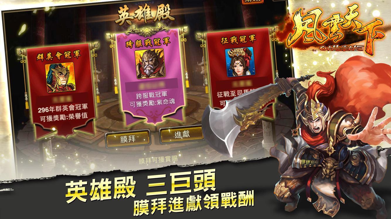 風雲天下 - 計謀!策略!真三國 - screenshot