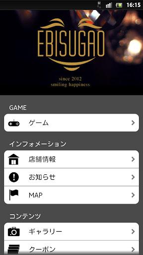 免費下載生活APP|EBISUGAO app開箱文|APP開箱王
