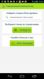 AUTO.RIA – Калькулятор растаможки авто в Украине онлайн