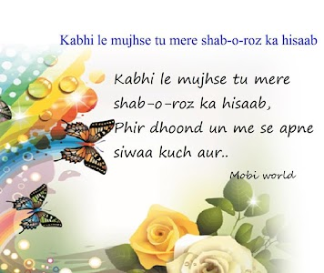 Ishq Shayari screenshot 1