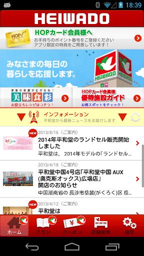 平和堂スマートフォンアプリ