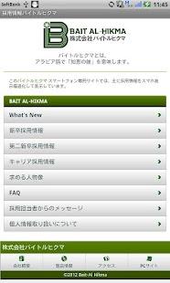バイトルヒクマ採用情報- screenshot thumbnail