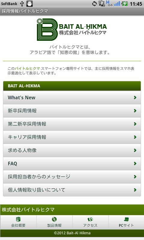 バイトルヒクマ採用情報- screenshot