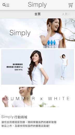 Simply : 時尚單品生活服飾行動商城