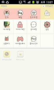 Peperico Kakaotalk theme - screenshot thumbnail