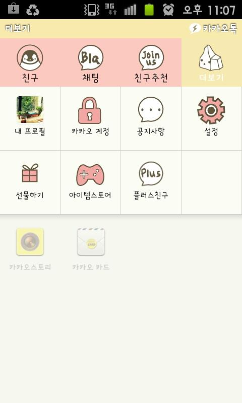 Peperico Kakaotalk theme - screenshot