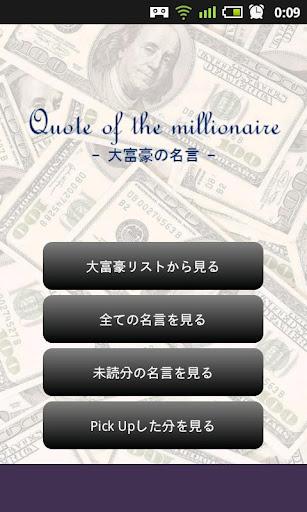 大富豪の名言