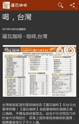 咖啡,台灣(星巴克,85度C,伯朗,丹堤,cama,西雅圖) - screenshot