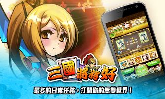 Screenshot of 三國將將好