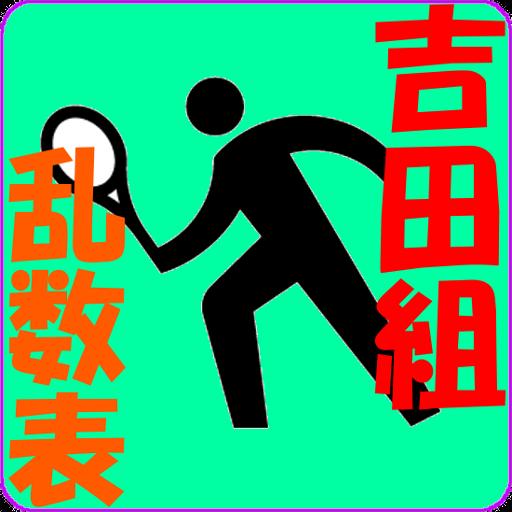 旧)吉田組・テニス対戦組み合わせ生成アプリ LOGO-APP點子