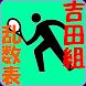 旧)吉田組・テニス対戦組み合わせ生成アプリ