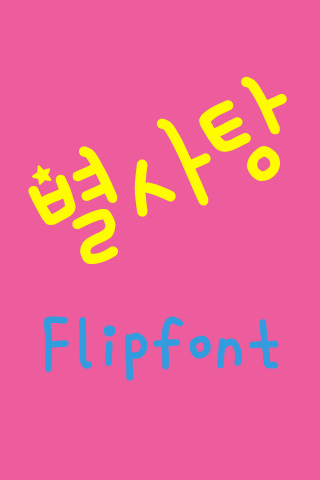 DX별사탕™ 한국어 Flipfont
