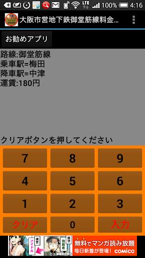 大阪市営地下鉄運賃検索 御堂筋線