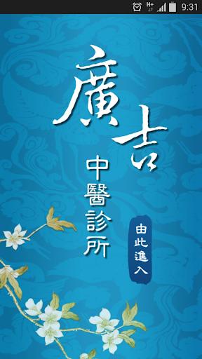 廣吉中醫診所