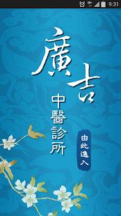 廣吉中醫診所 - náhled