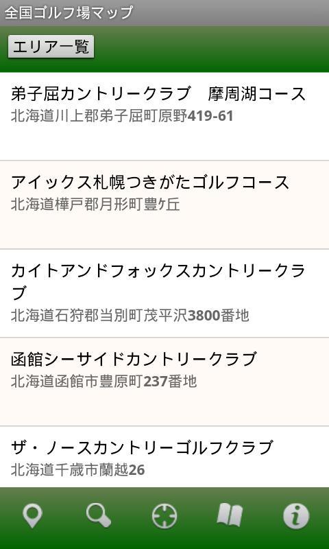 全国ゴルフ場マップ- screenshot