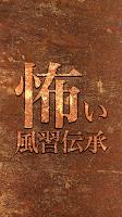 Screenshot of 昔から伝わる怖い風習・伝承・噂話アプリ