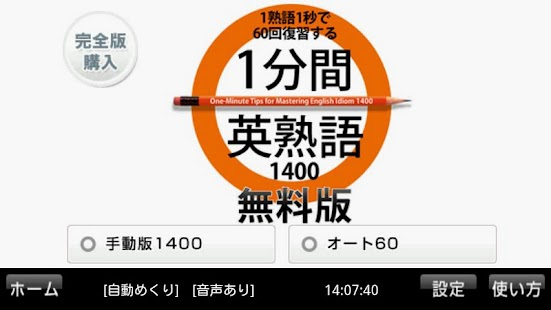 1分間英熟語1400 無料版