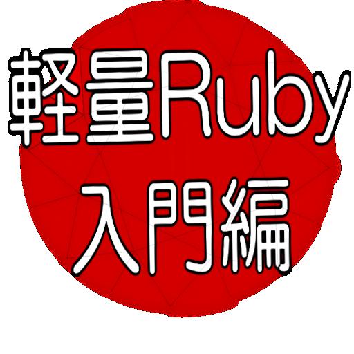 教育の軽量 Ruby 入門編 ~パソコンで遊ぼう~ LOGO-記事Game