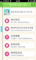 Screenshot of 快乐育儿