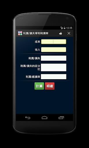 【免費工具App】百分比計算器-APP點子